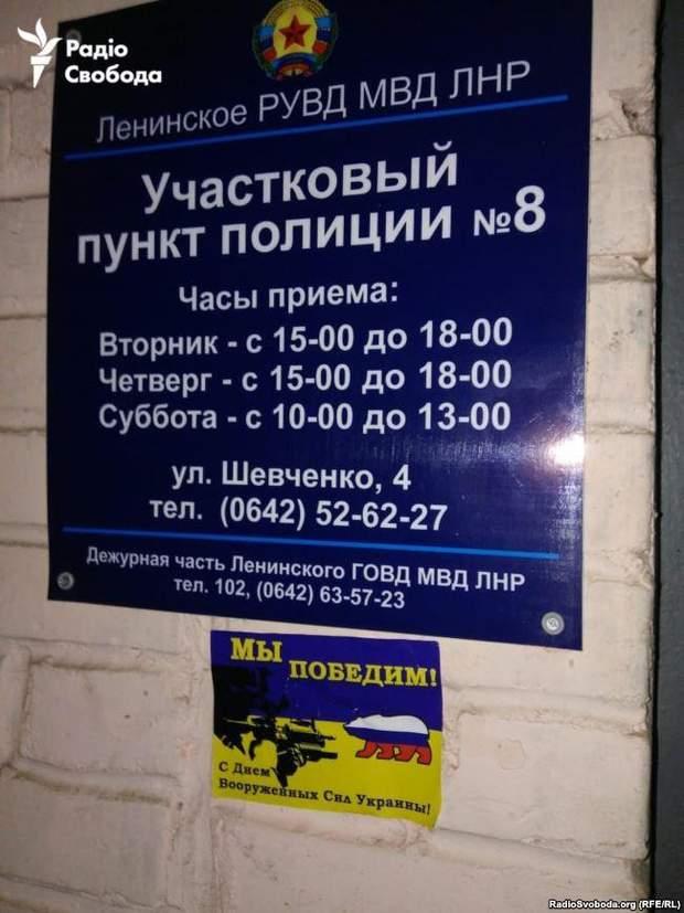 Окупований Луганськ ДЕнь Збройних сил України