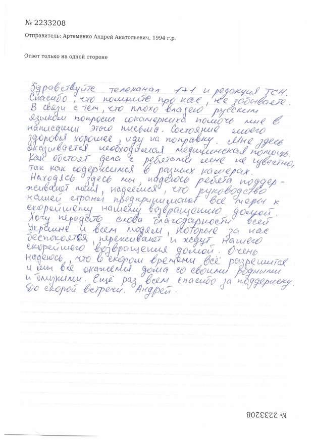 Артеменко СІЗО полон Росія