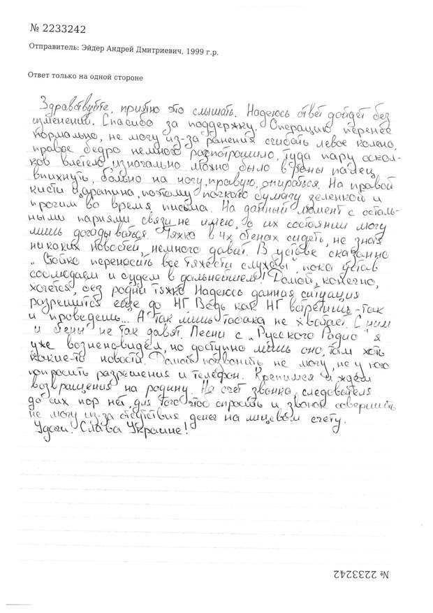 лист моряки Ейдер полон РФ