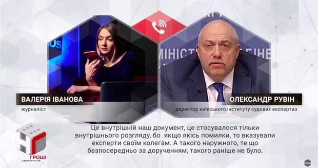 Бігус Рувін Мартиненко Петренко Журналісти