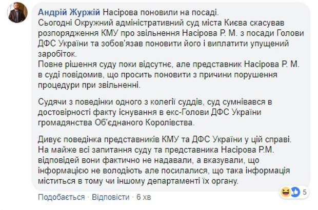 Журжій Насіров ДФС