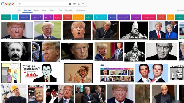 Трамп США ідіот Білий дім Google