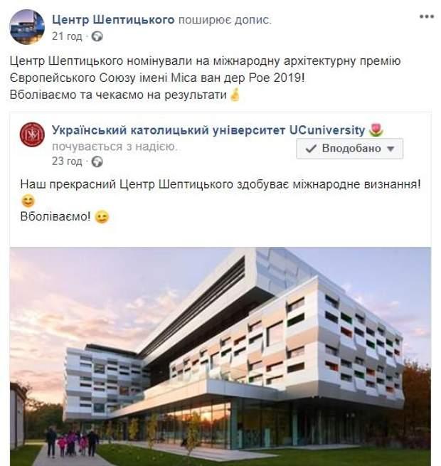 Центр Шептицького Львів архітектурна премія