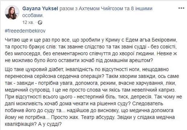 Бекіров