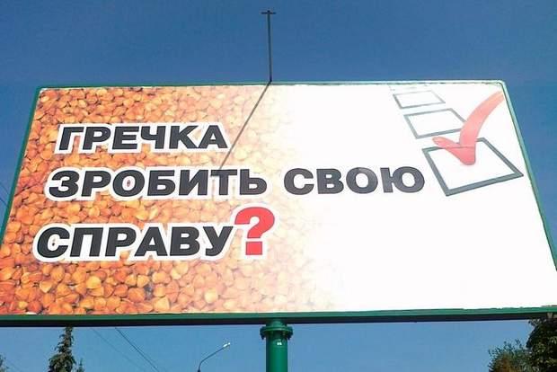 Білборд на Одещині