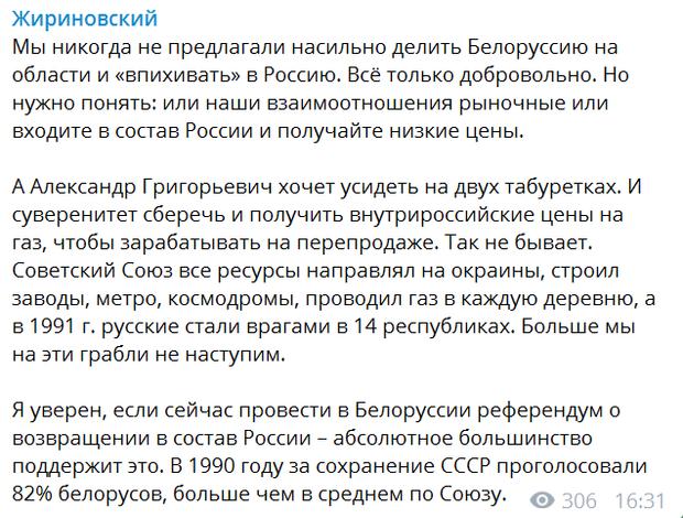 Жиріновський, заява, Білорусь, Росія, газ