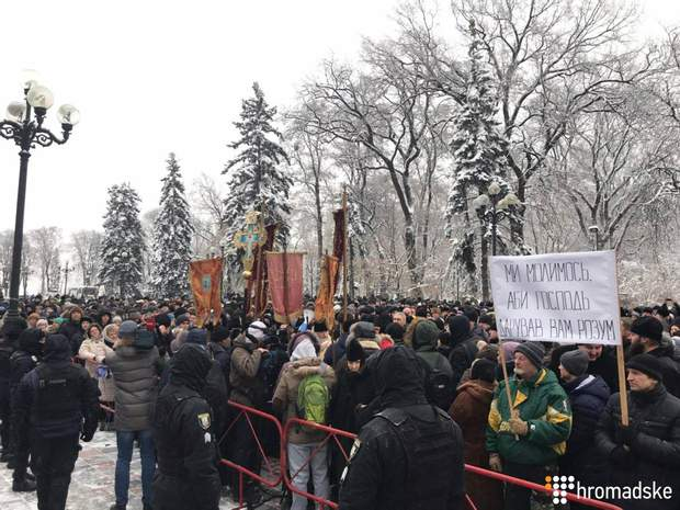 упц мп протест рада київ рпц