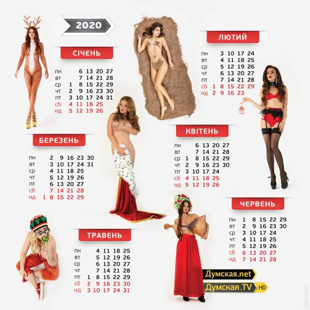 еротика, секс, календар, Думская, політика, гасла, протест, 2020