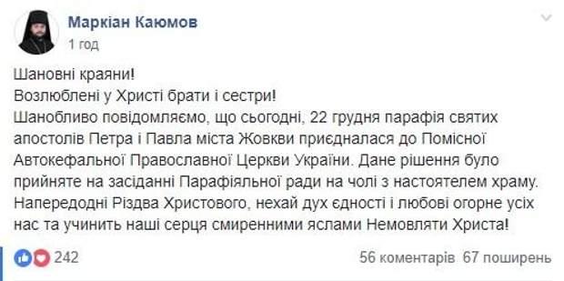 Парафія УПЦ МП на Львівщині перейшла до Православної церкви України