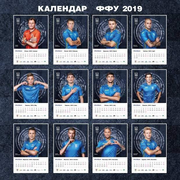 Календар збірної України з футболу