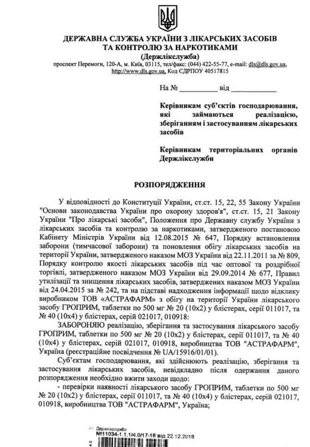 В Україні заборонили кілька серій ліків