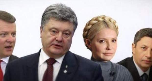 Порошенко Тимошенко Бойко Ляшко