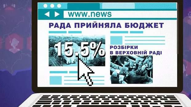 15,5% інформаційних ресурсів найчастіше згадують Верховну Раду