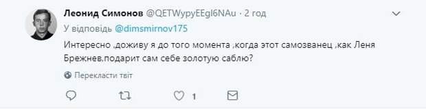Путін відповідь