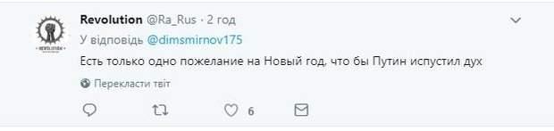 Новорічне привітання Путін