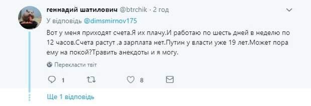 Привітання Путін