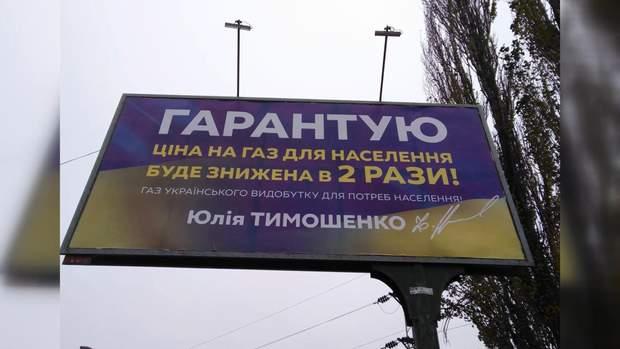 Тимошенко реклама газ вибори