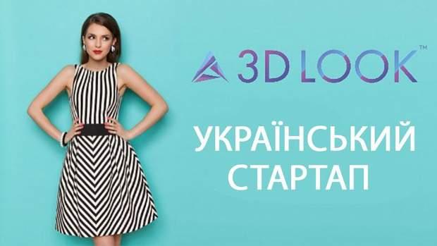 Український стартап 3DLook