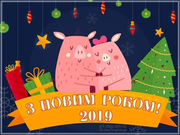 Картинки-привітання з Новим Роком-2019