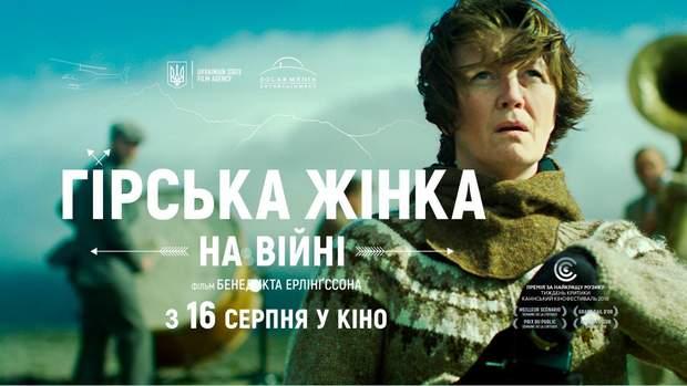 Гірська жінка: на війні кіно українське кіно