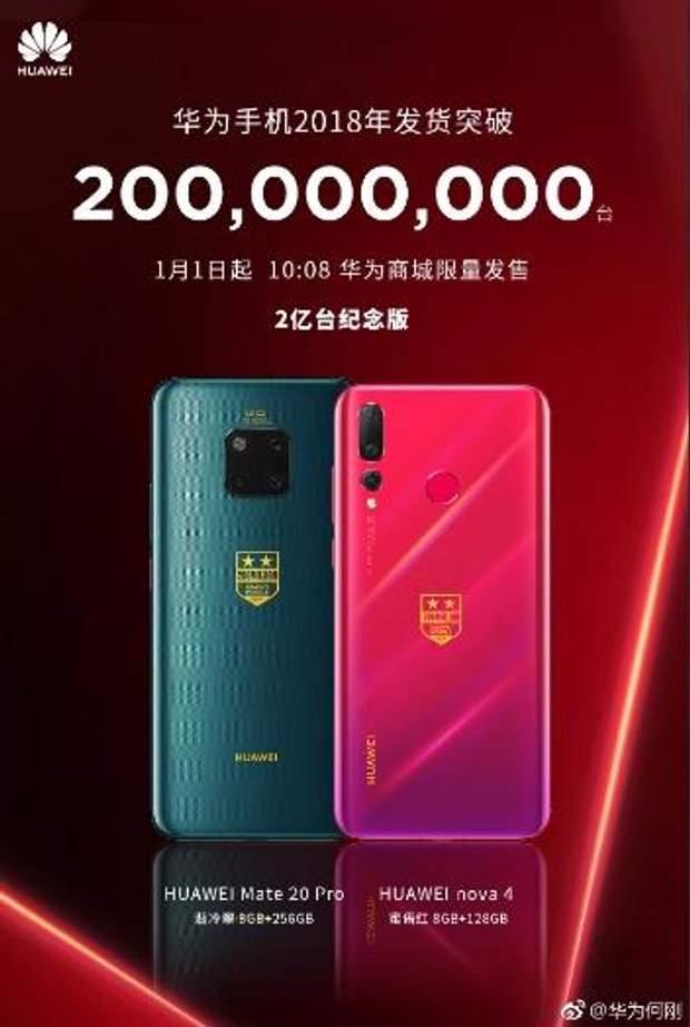 Huawei випустить спеціальну святкову версію смартфонів Mate 20 і Nova 4