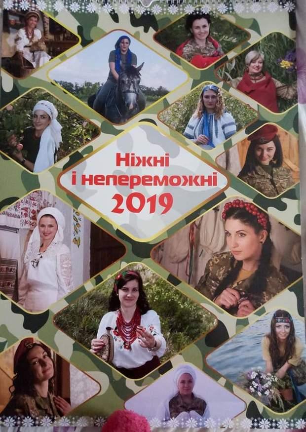 календар військові