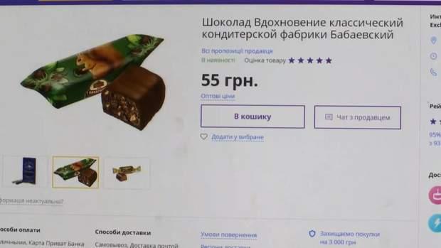 російський товар