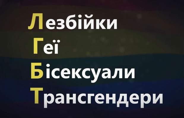 ЛГБТ геї лесбійки гей-паради