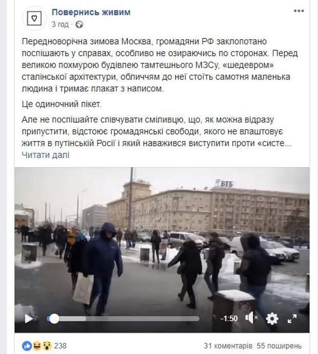 протест Гіркіна