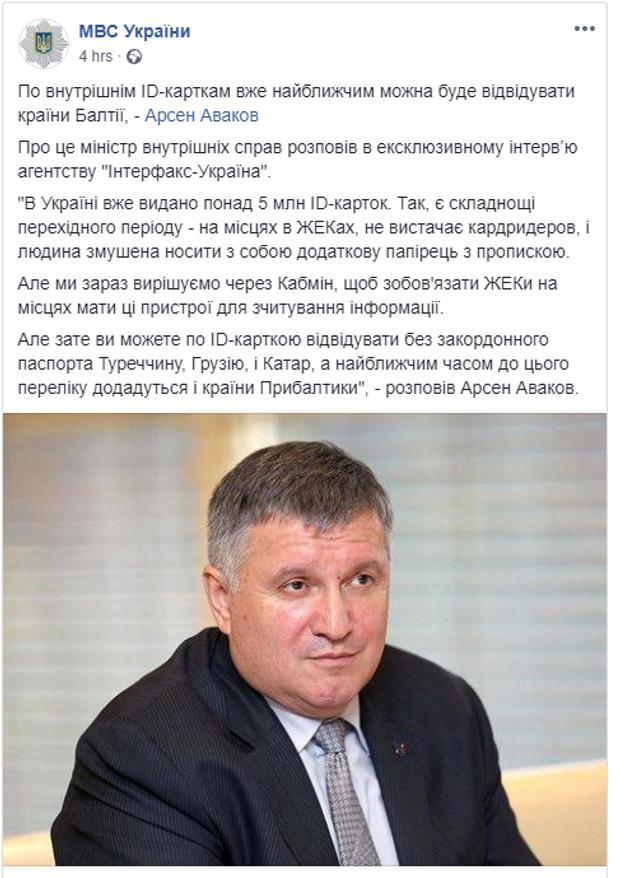 Аваков, безвіз, ID-картки, закордон, МВС, закордонний паспот