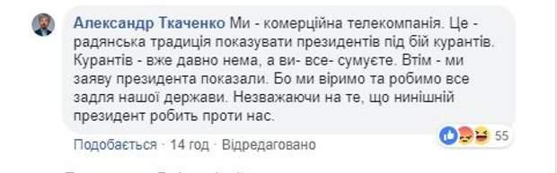 1+1 Ткаченко Зеленський Порошенко
