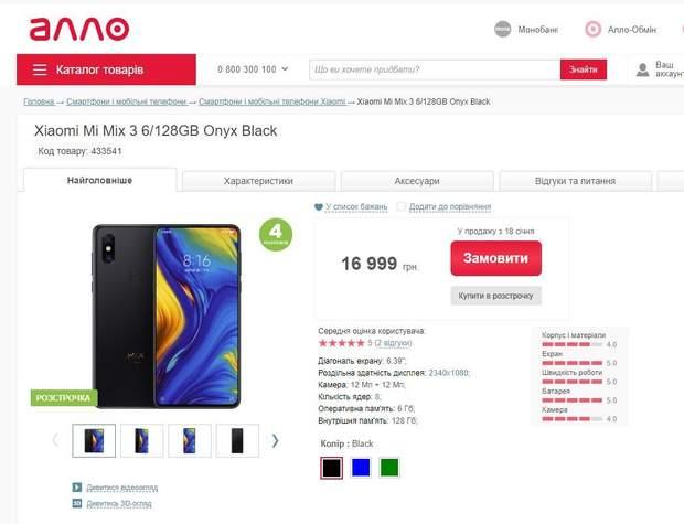 Xiaomi Mi Mix 3 незабаром з'явиться в Україні