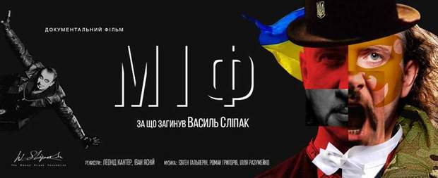 Фільм Міф Україна українське кіно Василь Сліпак