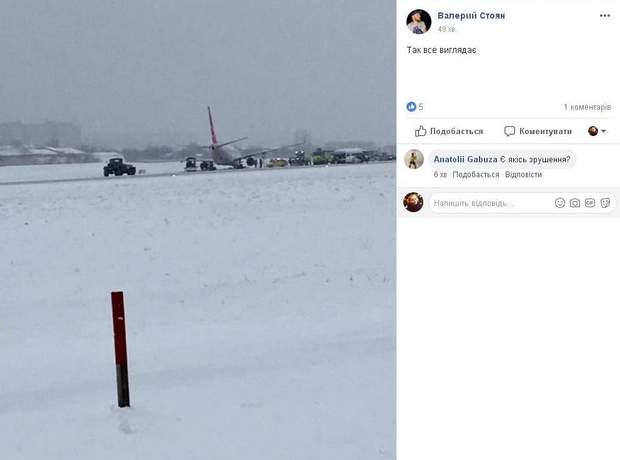 соцмережі аеропорт львів інцидент скасування рейсів аеропорт імені Данила Галицького Львів 6 січня 2019