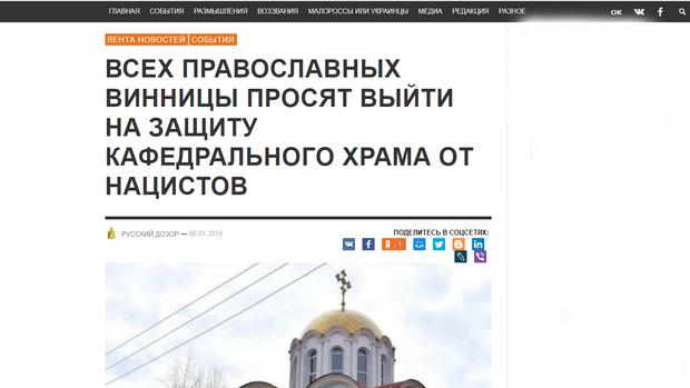 Російські ЗМІ закликають парафіян захищати вінницький храм від