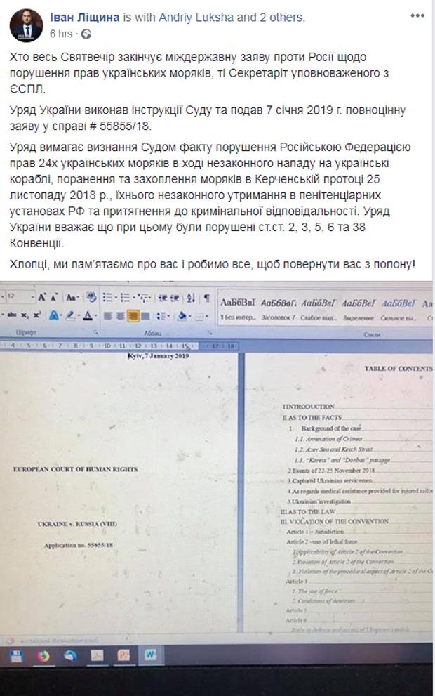 Ліщина, Мінюст, ЄСПЛ, права людини, суд, Росія, Україна