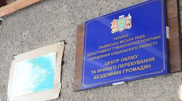 Центр обліку перебування бездомних у Львові