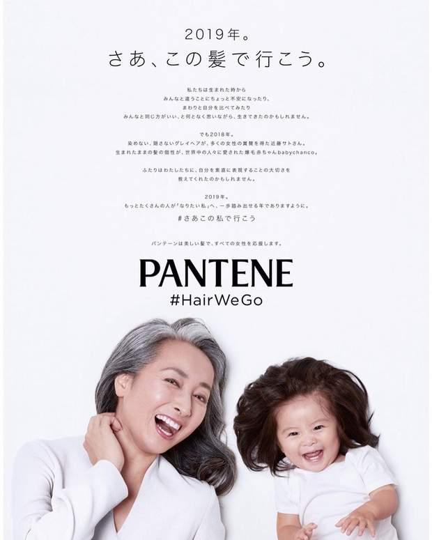 Дівчинка для реклами Пантін