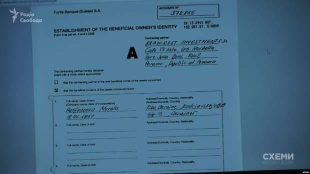 Суд, Мартиненко, Швейцарія, документи, Енергоатом, корупція