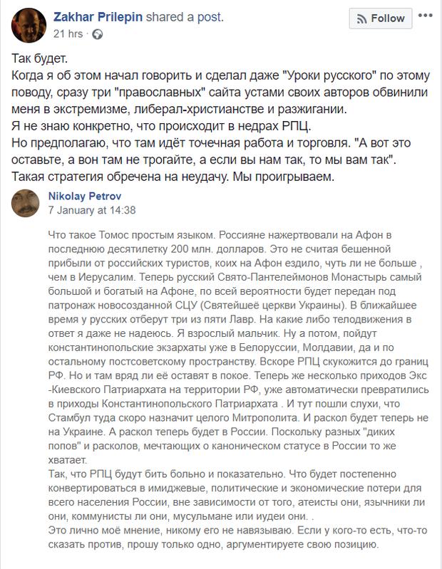 Прилєпін, Росія, Томос, РПЦ, Москва, Томос, ПЦУ