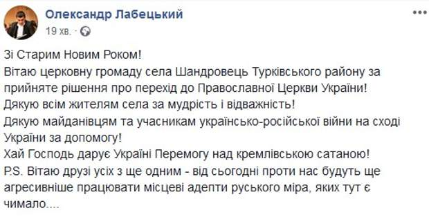 Львівщина громада перейшла до ПЦУ