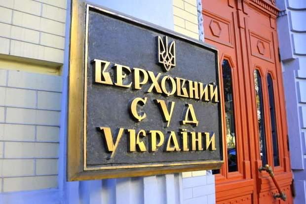 Верховний суд України