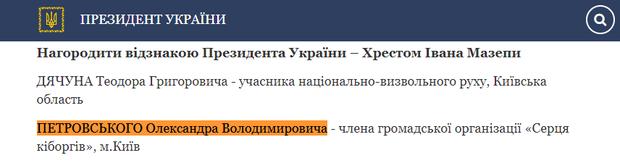 Указ президента України Петра Порошенко