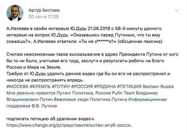 Позов суд Івлєєва Дудь Путін Росія