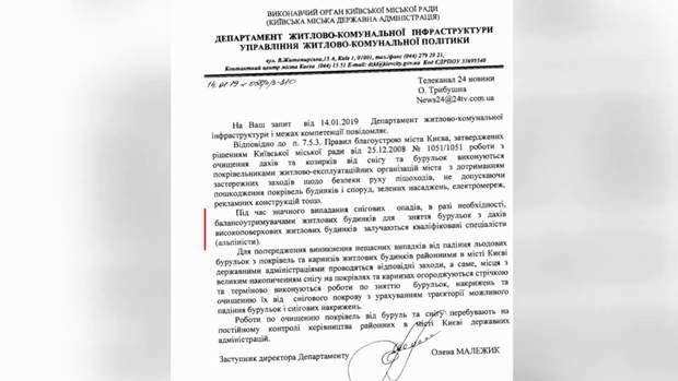 бурульки Київ київська влада кличко сніг