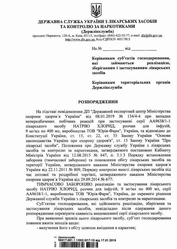 В Україні заборонили серію розчину для інфузій