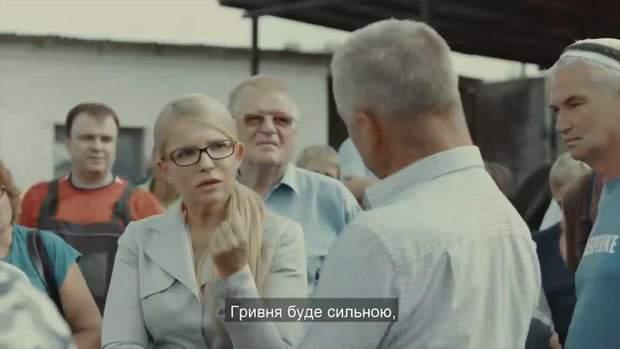 Тимошенко ютуб вибори реклама