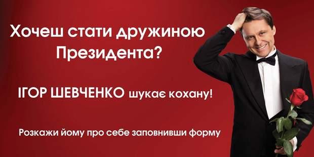 Ігор Шевченко дружина вибори президенти