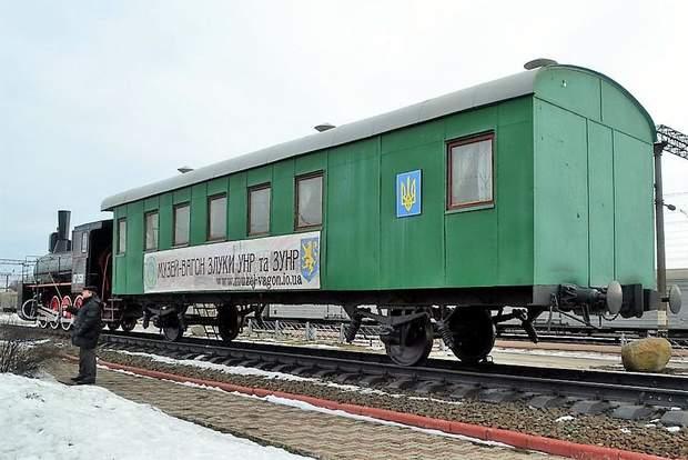 Музей-вагон злуки УНР і ЗУНР