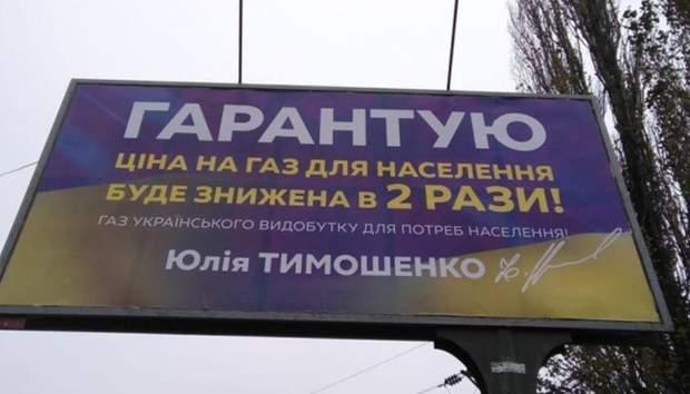 Тимошенко вибори газ